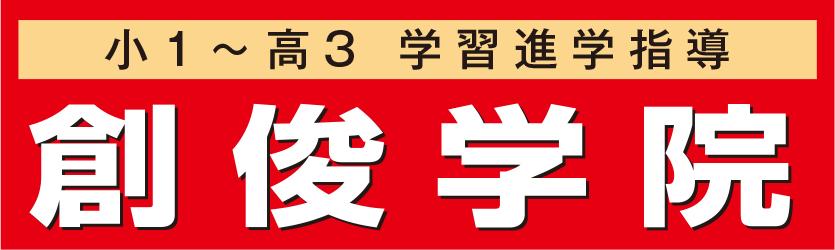 横須賀の学習塾なら創俊学院